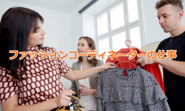ファッションコーディネーター