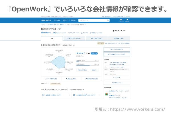 『OpenWork』